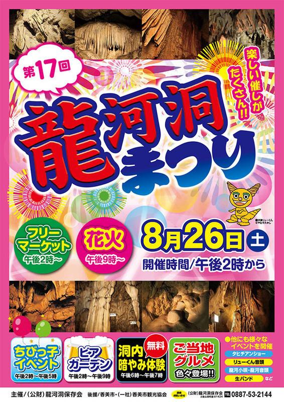 170826_ryugadou_matsuri.jpg