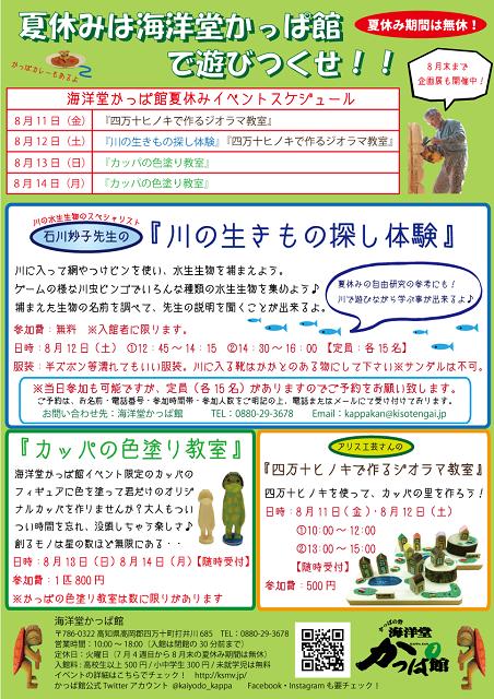 kappa_natsuyasumi_2017.png